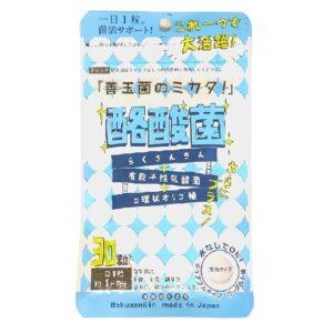 酪酸菌 チュアブルタイプ ヨーグルト味