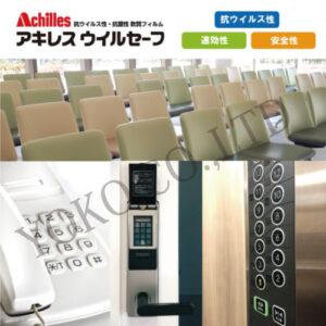 アキレスウイルセーフ A4サイズ(5枚入)